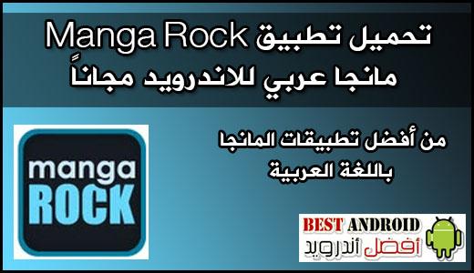 تحميل تطبيق Manga Rock مانجا عربي للاندرويد مجاناً
