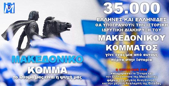 ΜΑΚΕΔΟΝΙΚΟ ΚΟΜΜΑ - ΙΔΡΥΤΙΚΗ ΔΙΑΚΗΡΥΞΗ