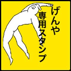 Genya special sticker