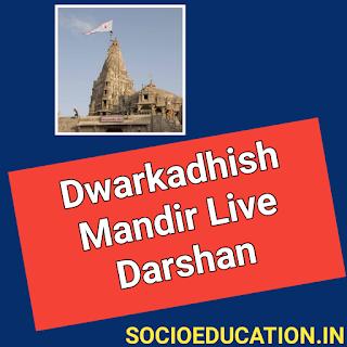 Live Darshan : Dwarka Mandir Live Darshan