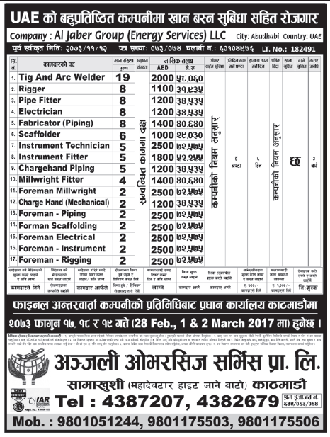 Jobs in UAE for Nepali, Salary Rs 72,575