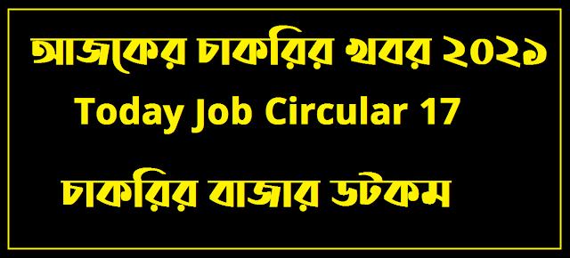 চাকরির খবর ১৭ ফেব্রুয়ারি ২০২১ - Job Circular 17 February 2021 - Chakrir Khobor 17-2-2021 - জব সার্কুলার ১৯ ফেব্রুয়ারি ২০২১ - আজকের চাকরির খবর ২০২১