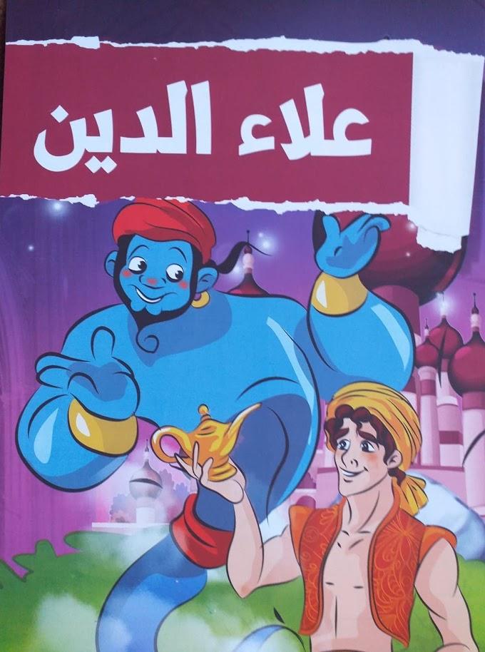 قصة علاء الدين