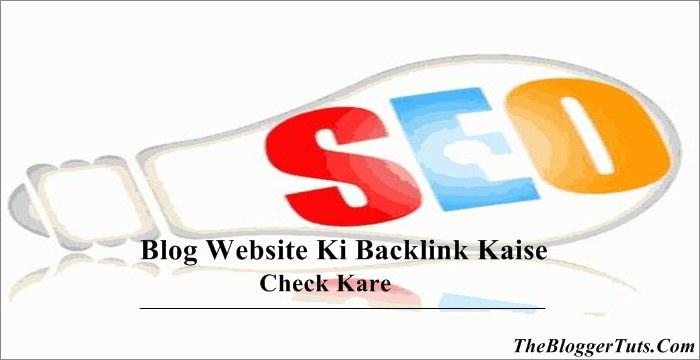 Blog और Website की Backlinks कैसे चेक करे