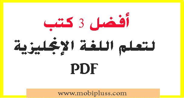 أفضل 3 كتب لتعلم اللغة الإنجليزية PDF من الصفر ببساطة
