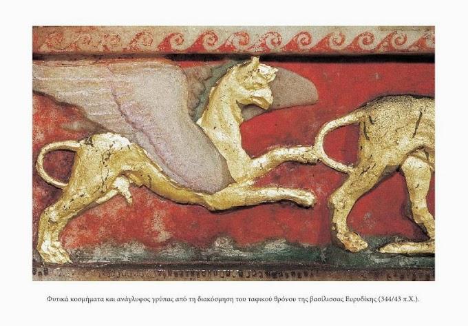 Ετυμολογία λέξεων της Ελληνικής διαλλέκτου των αρχαίων Μακεδόνων