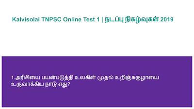 Kalvisolai TNPSC Online Test 1 | நடப்பு நிகழ்வுகள் 2019