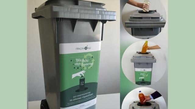Ανακύκλωση τηγανέλαιου: Μια δράση που κερδίζει έδαφος