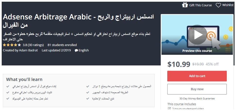 Adsense Arbitrage Arabic