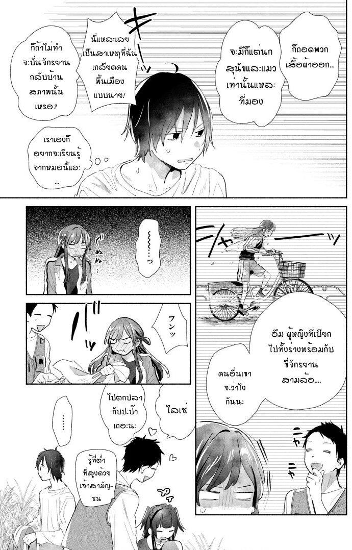 อ่านการ์ตูน Tell Me How to Forget About You ตอนที่ 2 หน้าที่ 26