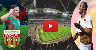 الأن مشاهدة مباراة مولودية الجزائر والوداد الرياضي بث مباشر بتاريخ 14-05-2021 دوري أبطال أفريقيا ~ بث مباشر حسن النمر الشعبوني HD | مشاهدة مباريات اليوم موقع حسن النمر الشعبوني