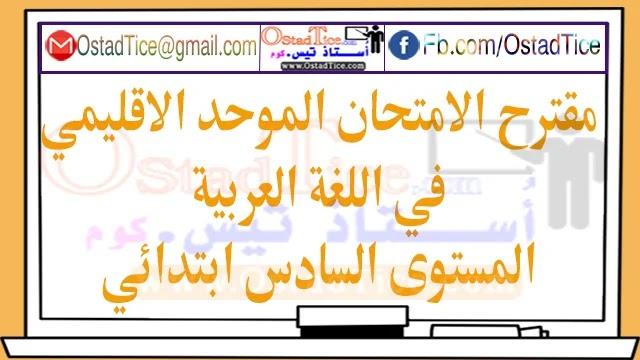 الامتحان الموحد الاقليمي اللغة العربية السادس ابتدائي