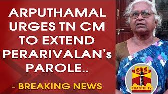 Rajiv Case : Arputhamal urges TN CM to extend parole for Perarivalan | DETAILED REPORT