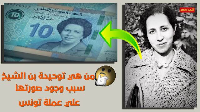 توحيدة بن الشيخ اول طبيبة مسلمة جوجل اليوم يحتفل بذكري وفاتها