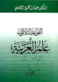 تحميل كتاب القواعد الثلاثون في علم العربية pdf عثمان محمود الصيني