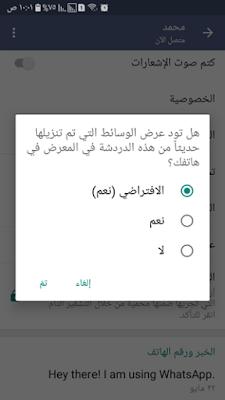 إخفاء الصور والفيديوهات في وتس اب ابو عرب