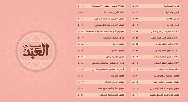 أسعار حلويات العبد في مصر 2021