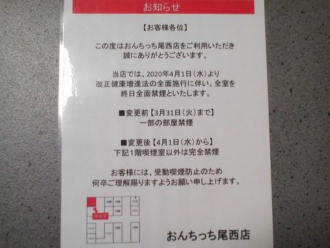 張り紙2 おんちっち尾西店2回目
