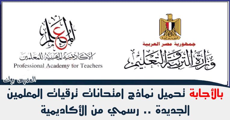 بالأجابة أسئلة اختبارات ترقيات المعلمين 2019 الالكتروني رسمي من الأكاديمية المهنية للمعلمين
