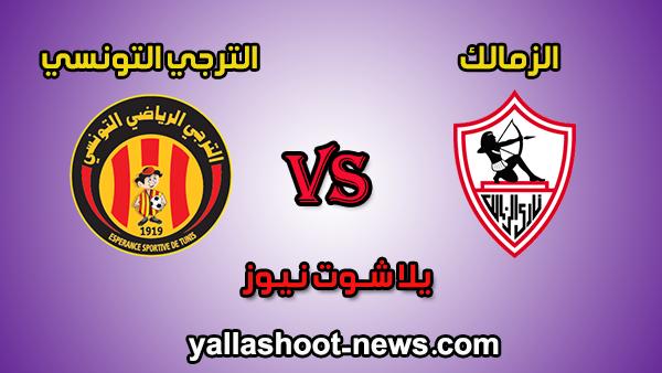 نتيجة مباراة الزمالك والترجي التونسي اليوم الجمعة 28\02\2020 دوري أبطال أفريقيا