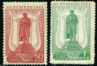 Russia Alexander Pushkin 1937