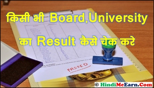 Board University Result Kaise Dekhe