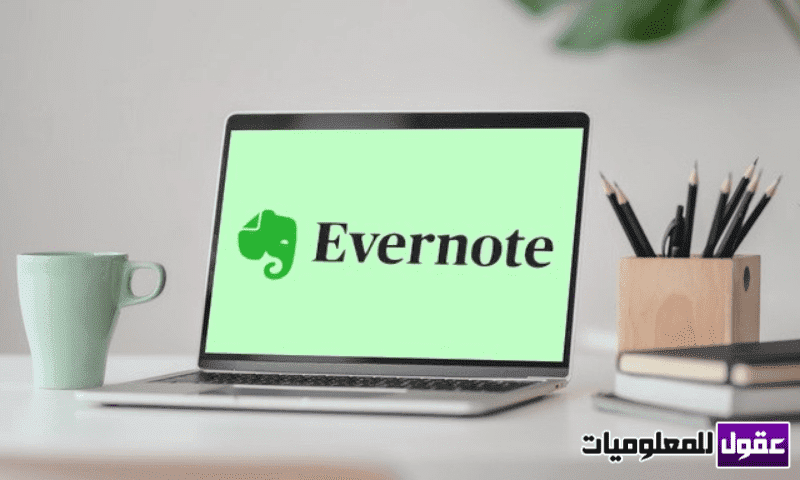 أفضل بدائل لـ Evernote يمكنك استخدامها
