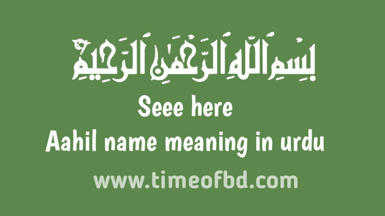 Aahil name meaning in urdu, احد نام کا مطلب اردو میں ہے