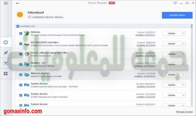 تحميل برنامج تثبيت وتحديث التعريفات  IObit Driver Booster Pro 7.2.0.601