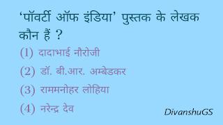 'पॉवर्टी ऑफ इंडिया' पुस्तक के लेखक कौन हैं ?
