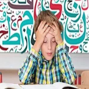 عسر القراءة - الاسباب والاعراض