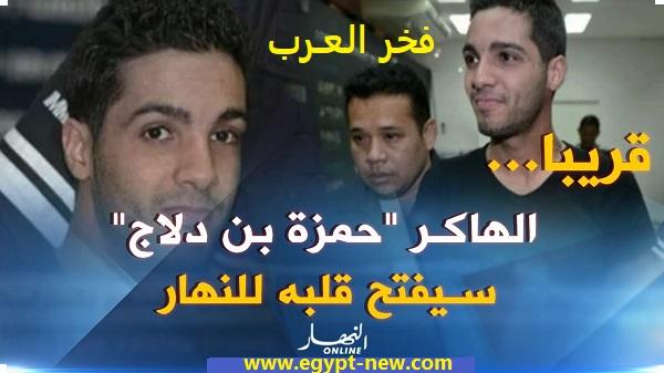 #حمزة بن دلاج 10 حقائق مثيرة عن الهاكر المبتسم فخر العرب