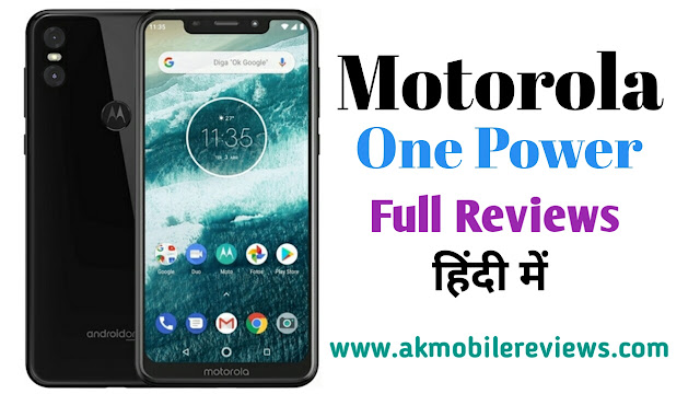 Motorola One Power Full Reviews In Hindi