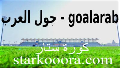 جول العرب goalarab مشاهدة مباريات اليوم بث مباشر - كورة ستار