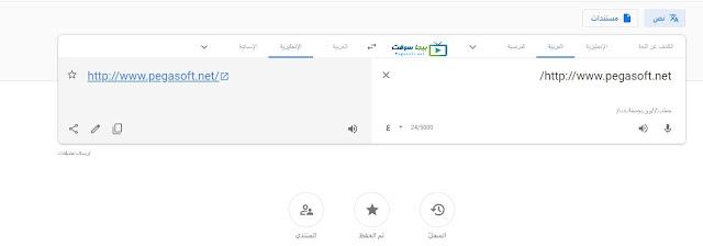 ترجمه جوجل من انجليزى لعربى