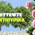ΦΥΤΕΨΤΕ ΑΝΤΙΠΥΡΙΚΑ ΦΥΤΑ ΚΑΙ ΔΕΝΤΡΑ ΣΤΟΝ ΚΗΠΟ ΣΑΣ - Πώς να δημιουργήσετε φυσική αντιπυρική ζώνη - Plant non-flammable plants and trees