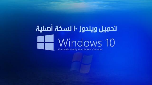 تحميل الويندوز 10 الإصدار النهائي