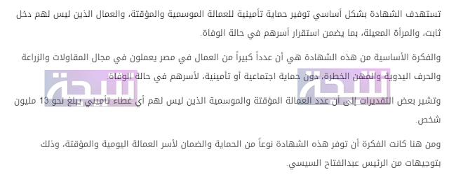 الأشخاص والفئات المستحقة شهادة أمان المصريين