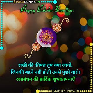 Raksha Bandhan Shayari In Hindi With Images 2021, राखी की कीमत तुम क्या जानो, जिनकी बहने नही होती उनसे पुछो यारो।