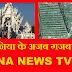 देश दुनिया के अजब गजब मंदिर | INA NEWS || #uday
