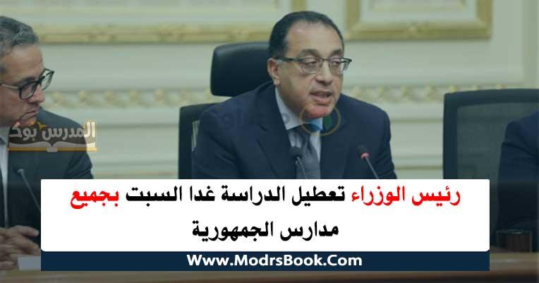 رئيس الوزراء تعطيل الدراسة غدا السبت بجميع مدارس الجمهورية