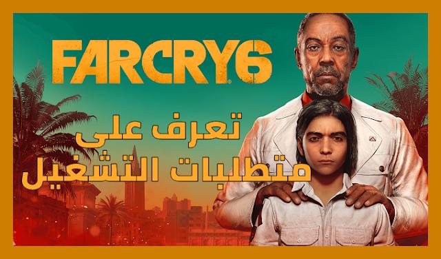 متطلبات تشغيل لعبة far cry 6