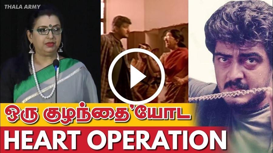 """கருணை உள்ளம் கொண்ட தல """"குழந்தை Heart operation'க்கு Ajith sir Help…"""" – Actress அம்பிகா!"""