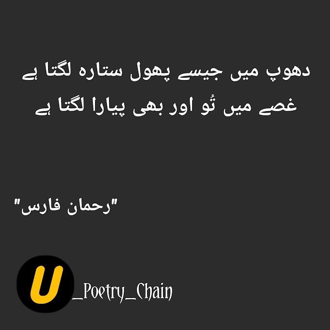 Dhoop Mein Jaise Phool Sitara Lagta Hai || Poetry Chain