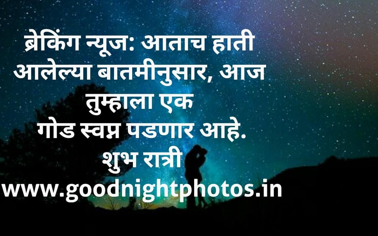 Good Night Images in Marathi Love, गुड नाईट मराठी स्टेटस