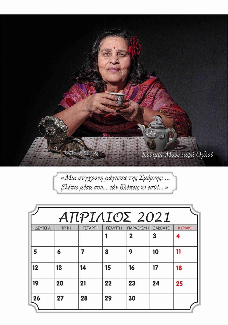 Ένα ξεχωριστό ημερολόγιο με μοντέλα... ηλικιωμένους από το γηροκομείο Ξάνθης