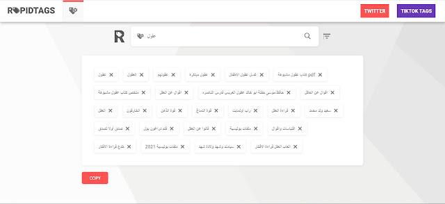 كلمات مفتاحية يوتيوب