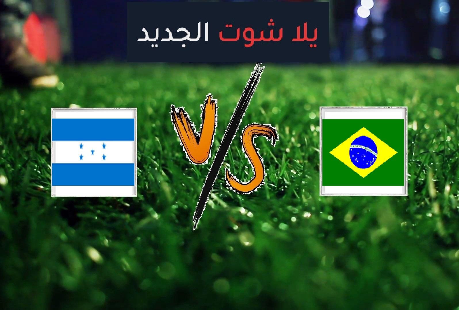 ملخص مباراة البرازيل وهندوراس اليوم الاحد بتاريخ 09-06-2019 مباراة ودية