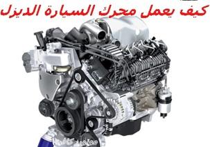 كيف يعمل محرك السيارة الديزل
