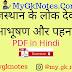 Rajasthan Lok Devta , Abhushan And Phanawa PDF